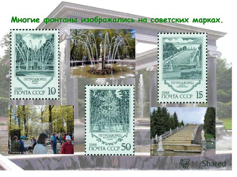 Многие фонтаны изображались на советских марках.