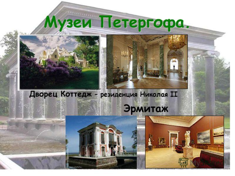 Музеи Петергофа. Дворец Коттедж – резиденция Николая II Эрмитаж