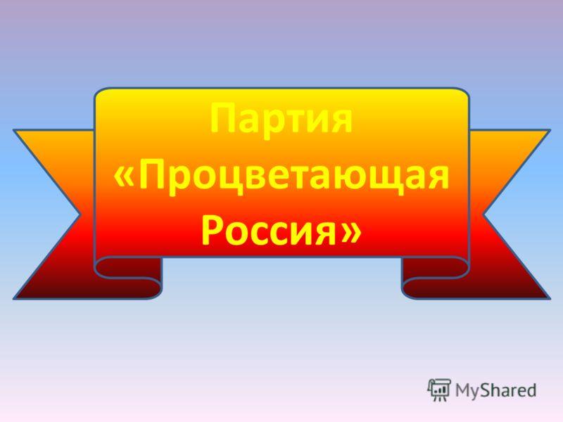 Партия «Процветающая Россия»