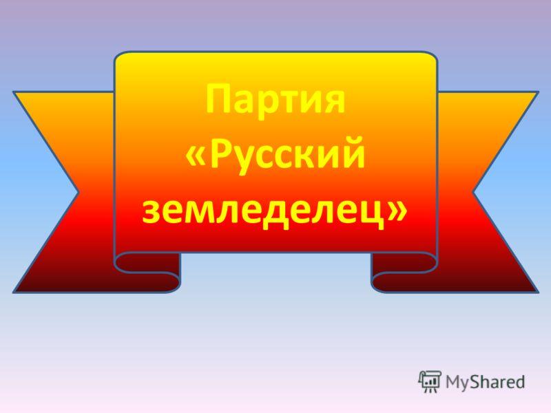 Партия «Русский земледелец»