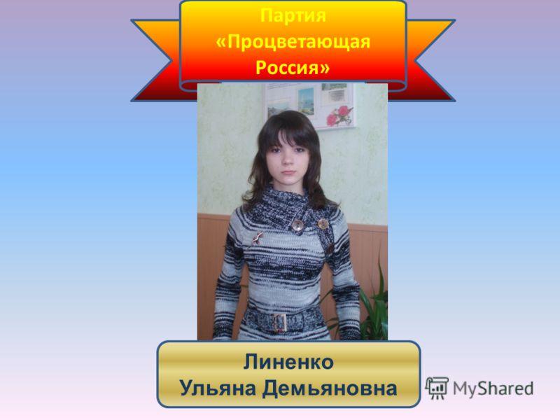 Партия «Процветающая Россия» Линенко Ульяна Демьяновна