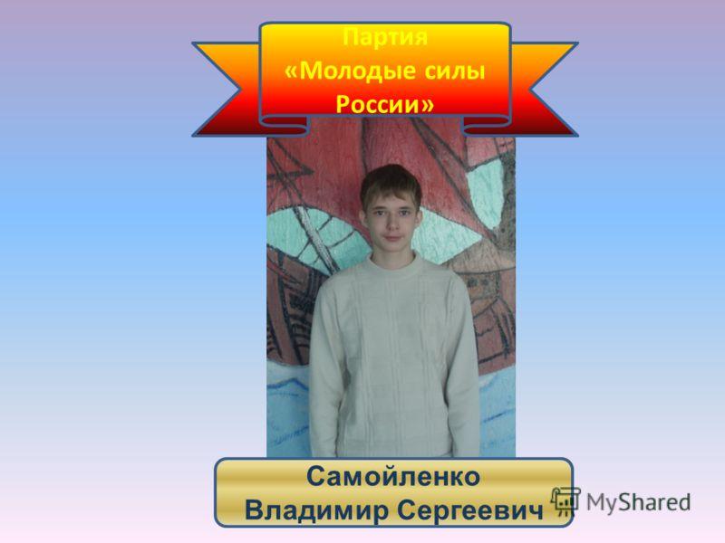 Самойленко Владимир Сергеевич Партия «Молодые силы России»