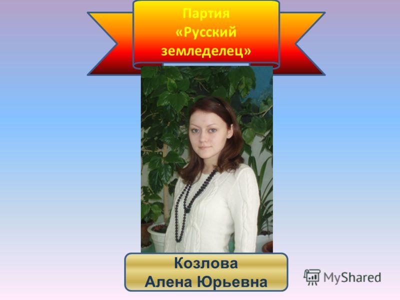 Партия «Русский земледелец» Козлова Алена Юрьевна