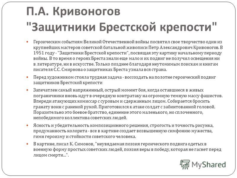 П. А. Кривоногов