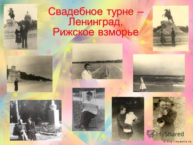Свадебное турне – Ленинград, Рижское взморье