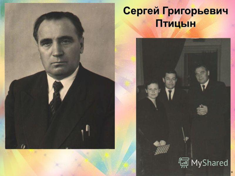 . Сергей Григорьевич Птицын