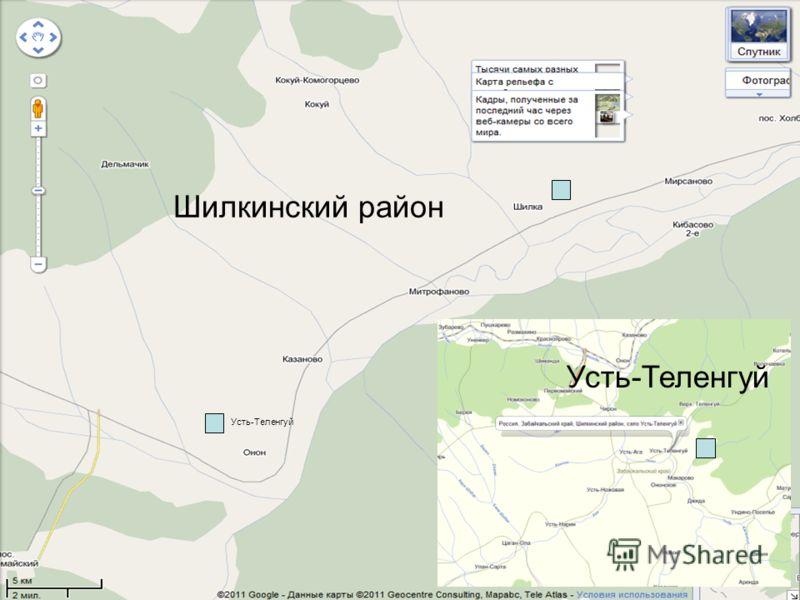Шилкинский район Усть-Теленгуй