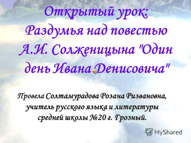 Открытый урок: Раздумья над повестью А.И. Солженицына