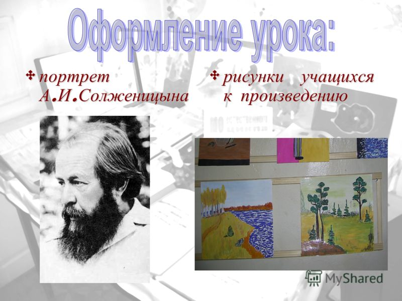 портрет А. И. Солженицына портрет А. И. Солженицына рисунки учащихся к произведению рисунки учащихся к произведению