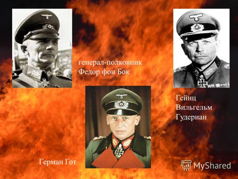 Гейнц Вильгельм Гудериан Герман Гот генерал-полковник Федор фон Бок