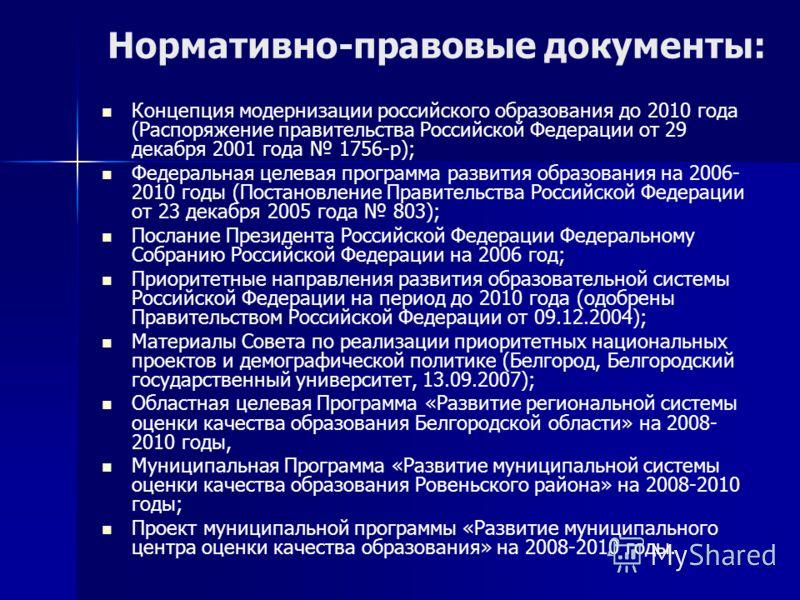 Нормативно-правовые документы: Концепция модернизации российского образования до 2010 года (Распоряжение правительства Российской Федерации от 29 декабря 2001 года 1756-р); Федеральная целевая программа развития образования на 2006- 2010 годы (Постан