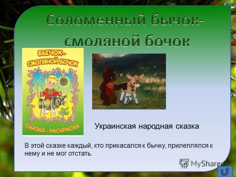 Украинская народная сказка В этой сказке каждый, кто прикасался к бычку, прилеплялся к нему и не мог отстать.