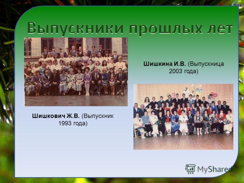 Шишкович Ж.В. (Выпускник 1993 года) Шишкина И.В. (Выпускница 2003 года)