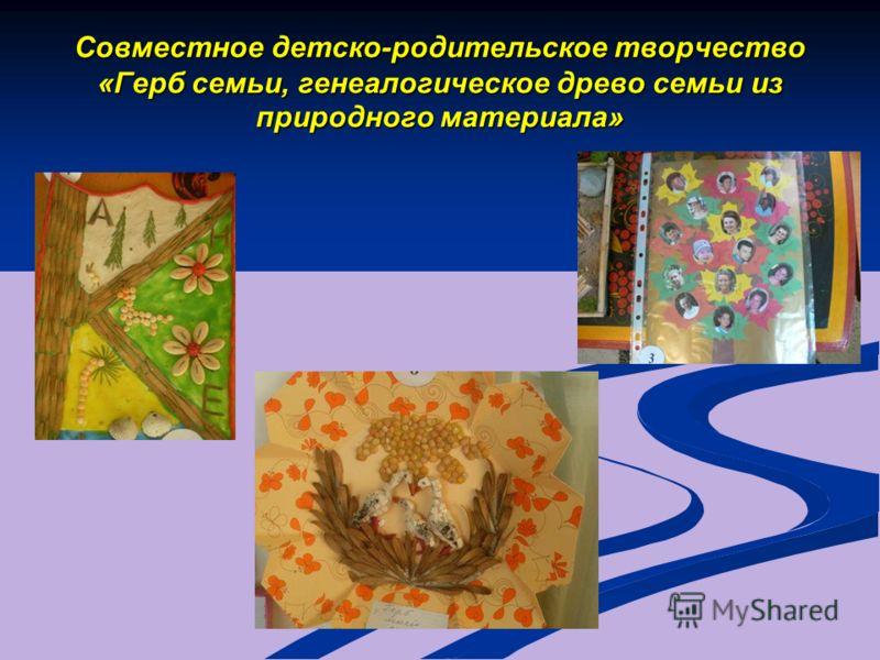 Совместное детско-родительское творчество «Герб семьи, генеалогическое древо семьи из природного материала»