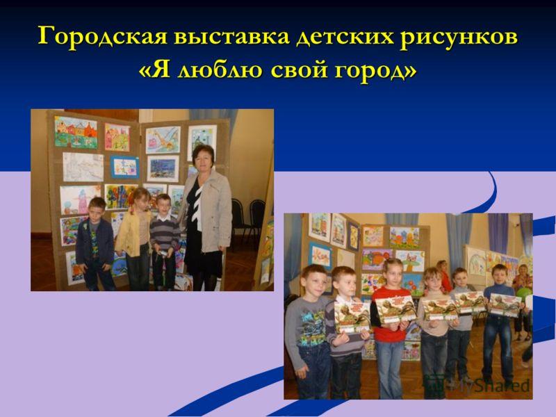Городская выставка детских рисунков «Я люблю свой город»