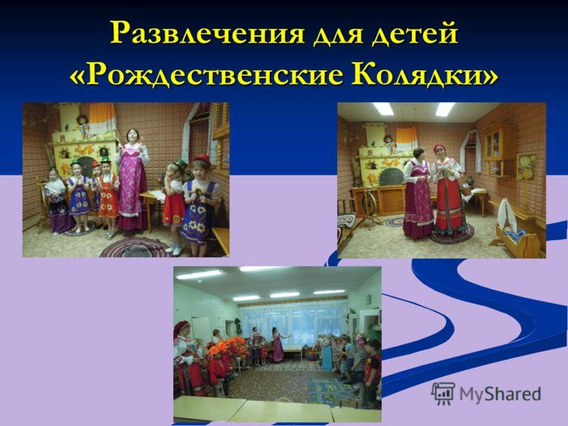 Развлечения для детей «Рождественские Колядки»