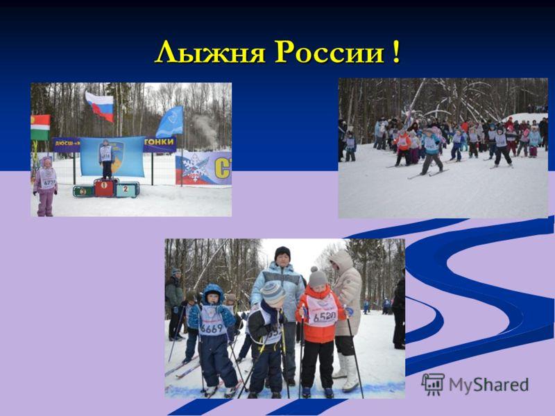 Лыжня России !