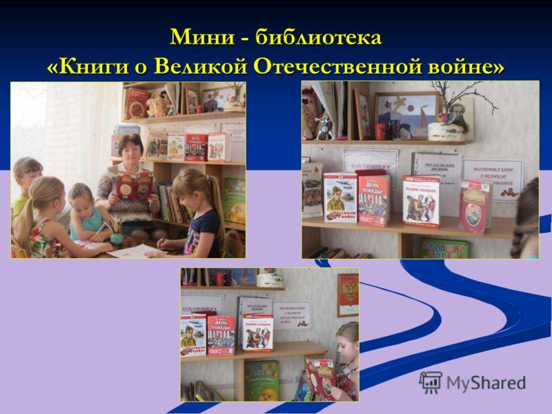 Мини - библиотека «Книги о Великой Отечественной войне»