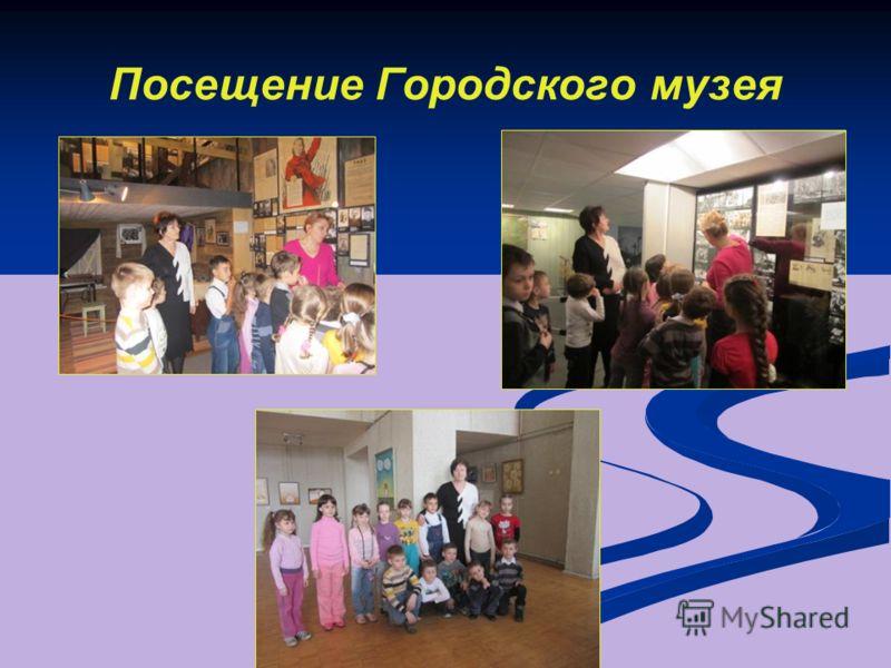 Посещение Городского музея
