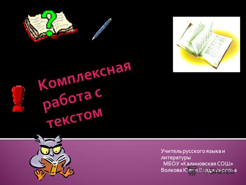 Учитель русского языка и литературы МБОУ «Калиновская СОШ» Волкова Юлия Владимировна