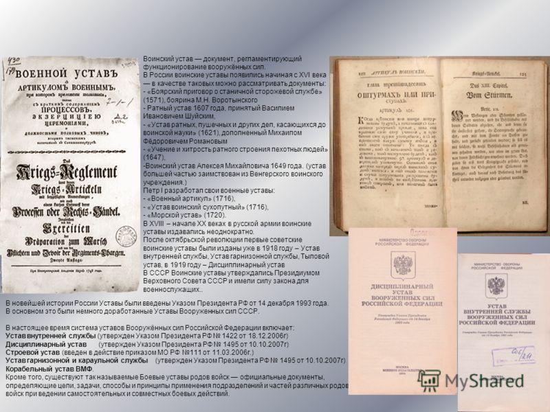 Воинский устав документ, регламентирующий функционирование вооружённых сил. В России воинские уставы появились начиная с XVI века в качестве таковых можно рассматривать документы: - «Боярский приговор о станичной сторожевой службе» (1571), боярина М.