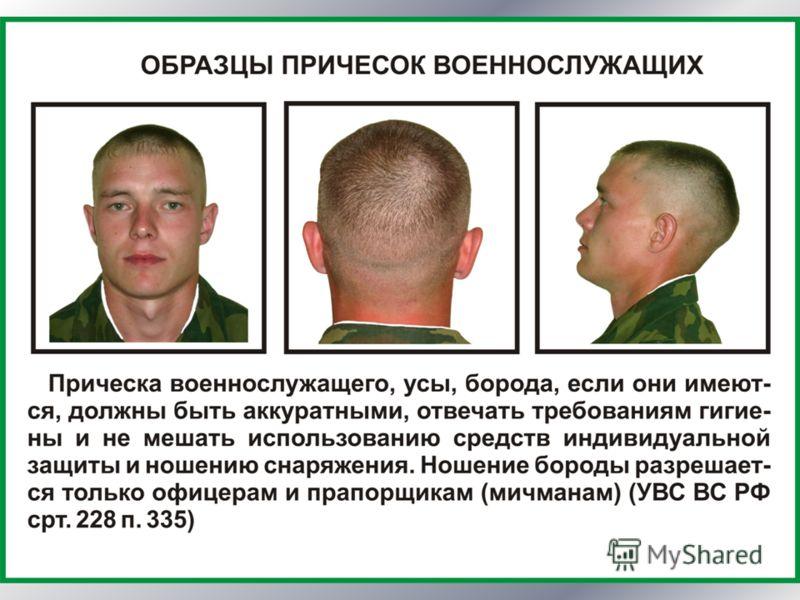 Причёски для военнослужащих