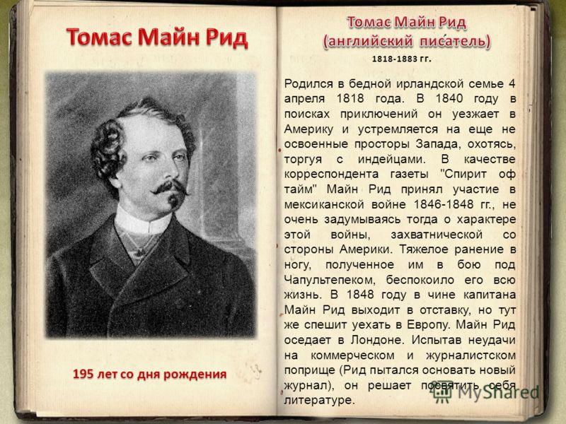 195 лет со дня рождения Родился в бедной ирландской семье 4 апреля 1818 года. В 1840 году в поисках приключений он уезжает в Америку и устремляется на еще не освоенные просторы Запада, охотясь, торгуя с индейцами. В качестве корреспондента газеты