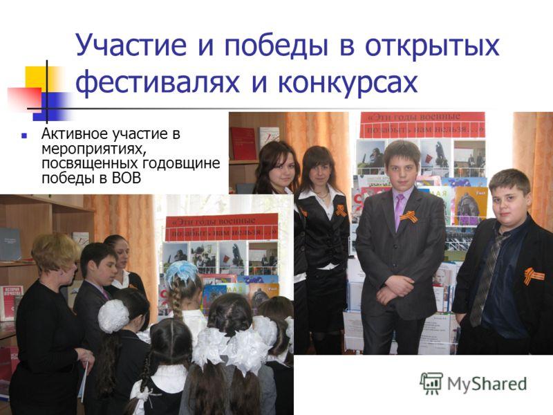 Участие и победы в открытых фестивалях и конкурсах Активное участие в мероприятиях, посвященных годовщине победы в ВОВ