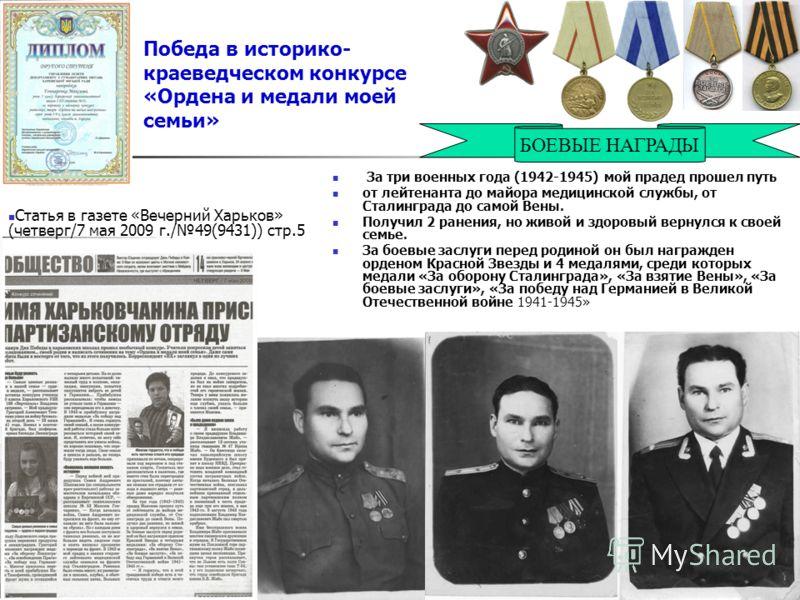 За три военных года (1942-1945) мой прадед прошел путь от лейтенанта до майора медицинской службы, от Сталинграда до самой Вены. Получил 2 ранения, но живой и здоровый вернулся к своей семье. За боевые заслуги перед родиной он был награжден орденом К