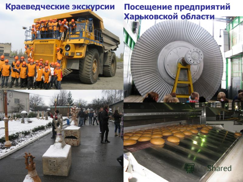 Посещение предприятий Харьковской области Краеведческие экскурсии