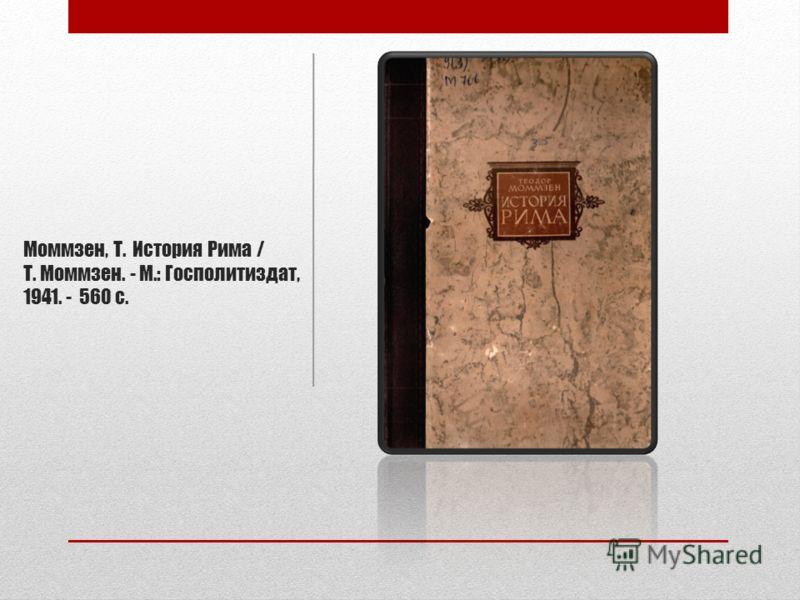 Моммзен, Т. История Рима / Т. Моммзен. - М.: Госполитиздат, 1941. - 560 с.