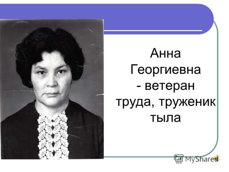 Анна Георгиевна - ветеран труда, труженик тыла