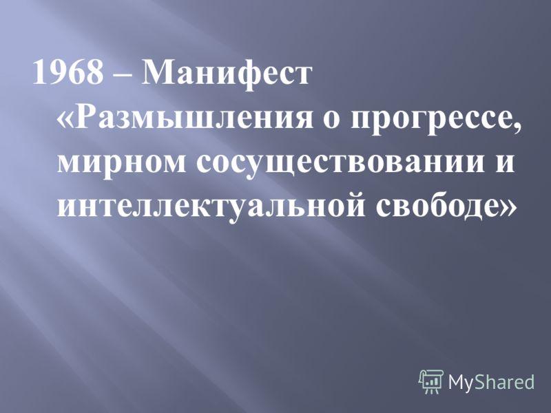 1968 – Манифест « Размышления о прогрессе, мирном сосуществовании и интеллектуальной свободе »