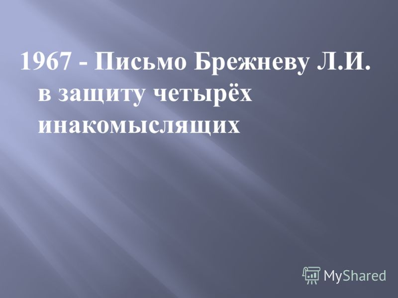 1967 - Письмо Брежневу Л. И. в защиту четырёх инакомыслящих