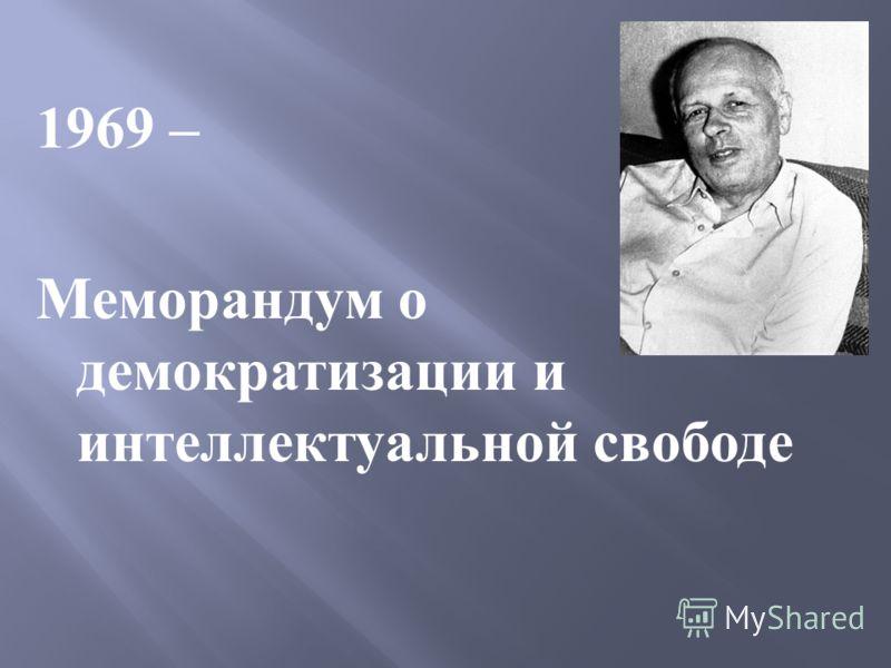 1969 – Меморандум о демократизации и интеллектуальной свободе