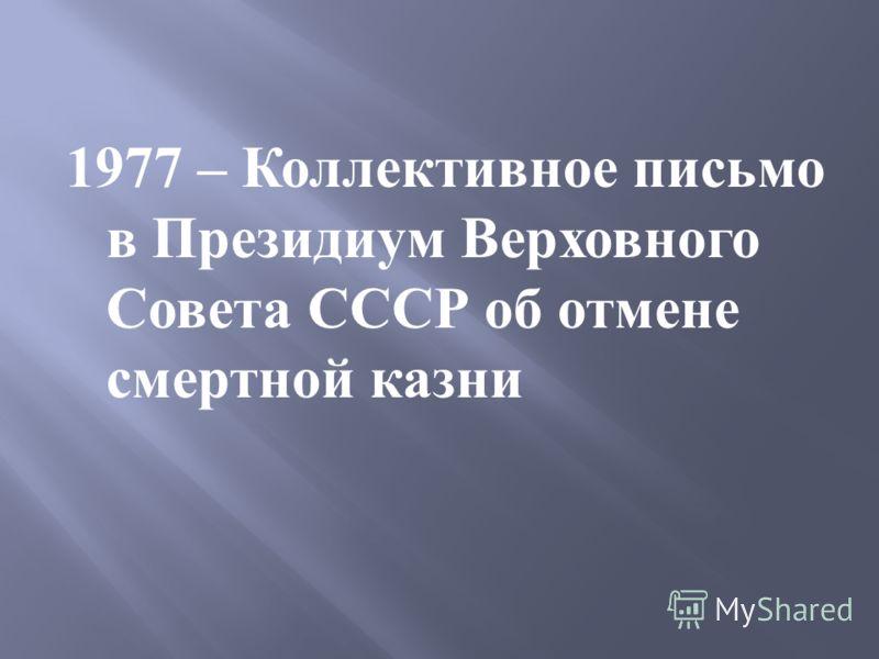 1977 – Коллективное письмо в Президиум Верховного Совета СССР об отмене смертной казни