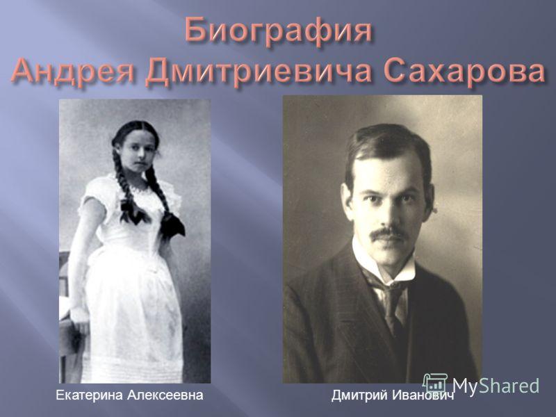 Екатерина АлексеевнаДмитрий Иванович