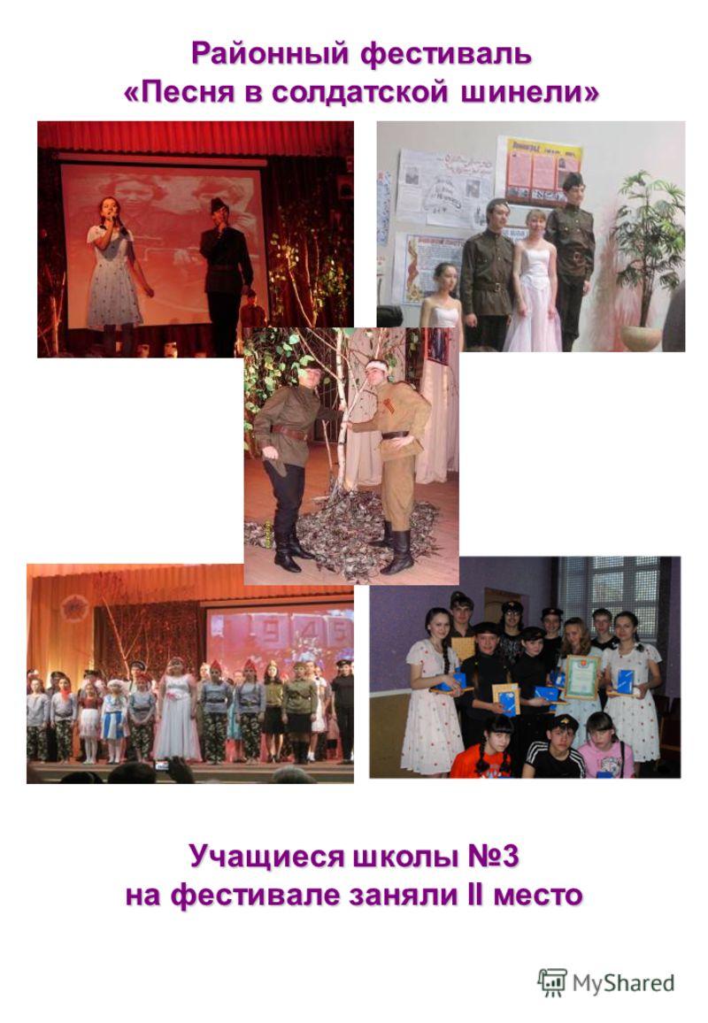 Районный фестиваль «Песня в солдатской шинели» Учащиеся школы 3 на фестивале заняли II место