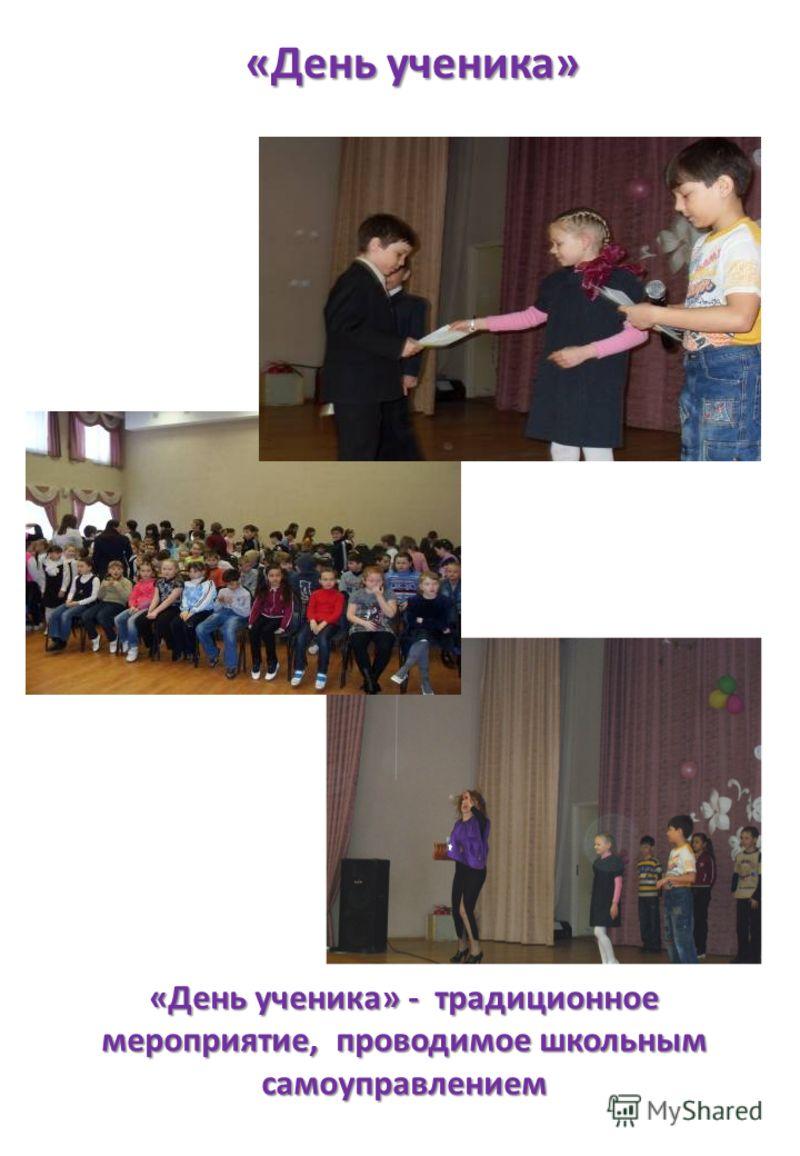 «День ученика» «День ученика» - традиционное мероприятие, проводимое школьным самоуправлением
