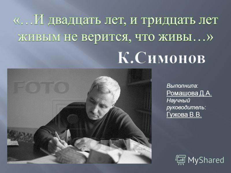 Выполнила: Ромашова Д.А. Научный руководитель: Гужова В.В.