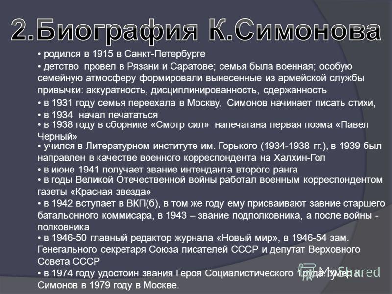 родился в 1915 в Санкт-Петербурге детство провел в Рязани и Саратове; семья была военная; особую семейную атмосферу формировали вынесенные из армейской службы привычки: аккуратность, дисциплинированность, сдержанность в 1931 году семья переехала в Мо