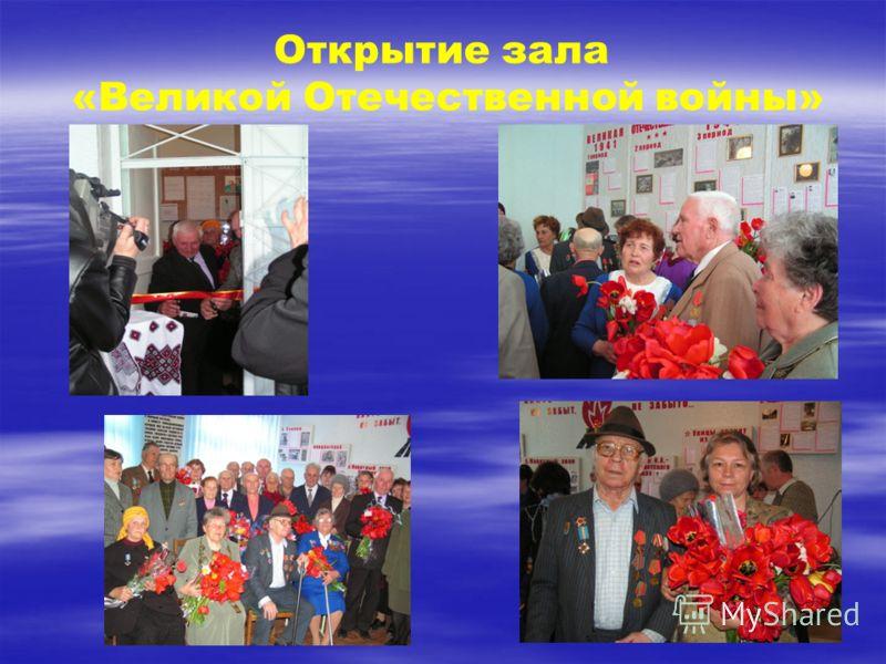 Открытие зала «Великой Отечественной войны»