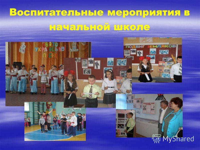 Воспитательные мероприятия в начальной школе