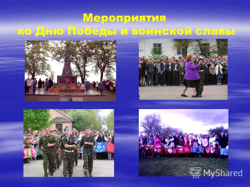 Мероприятия ко Дню Победы и воинской славы