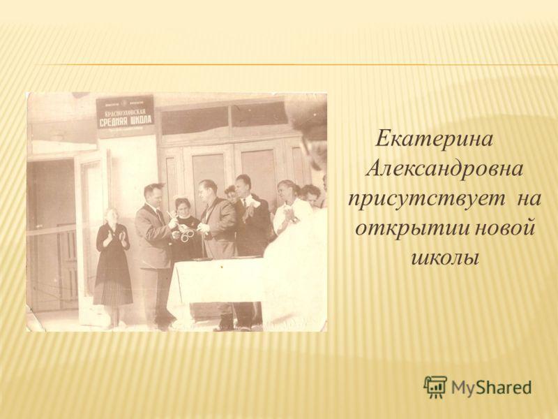 Екатерина Александровна присутствует на открытии новой школы