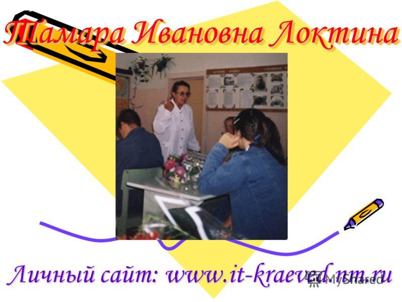 Тамара Ивановна Локтина Личный сайт: www.it-kraeved.nm.ru