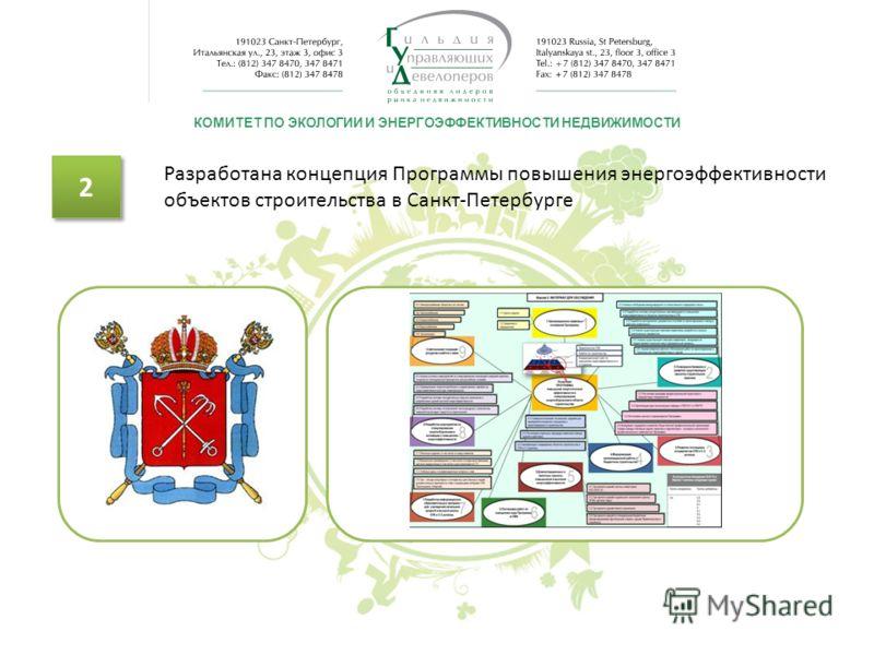 2 2 Разработана концепция Программы повышения энергоэффективности объектов строительства в Санкт-Петербурге