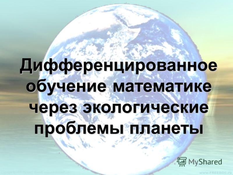 Дифференцированное обучение математике через экологические проблемы планеты
