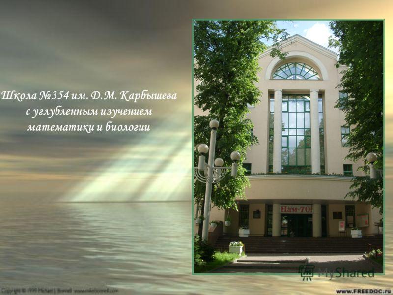 Школа 354 им. Д.М. Карбышева с углубленным изучением математики и биологии