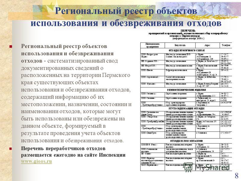 Региональный реестр объектов использования и обезвреживания отходов - систематизированный свод документированных сведений о расположенных на территории Пермского края существующих объектах использования и обезвреживания отходов, содержащий информацию
